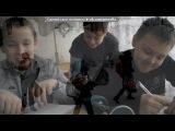 «Наш безумный класс и мой друзяшки» под музыку Винни - Пух vs Dj Aligator. Picrolla